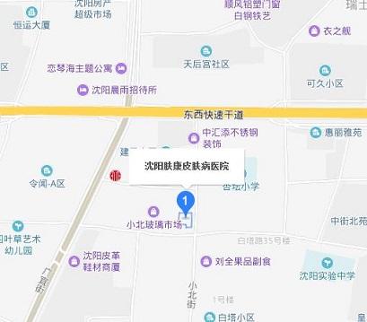 沈阳肤康皮肤病医院地图